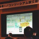 6月15日(金)、岐阜県IoTコンソーシアムが設立しました。