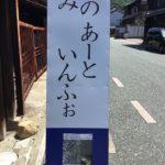 6月3日10時〜16時まで、うだつの町並みにある吉田工房にて「みのあーといんふぉ」和紙の作品展を行なっております。