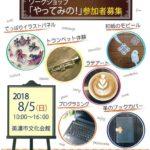 8月5日(日)に美濃市文化会館でプログラミング体験教室を行います。