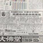 【新聞広告掲載】