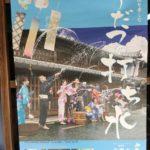 7月21日(土)11時から行われる、打ち水イベントのポスターです。
