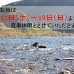 【夏季休暇のお知らせ】