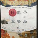 【野村美術館オリジナル透かし懐紙】