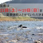 【再)夏季休暇のお知らせ】