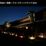 本日8月31日(金)17時をもちまして『あかりの町並み〜美濃〜 アコースティックライブ2018』出演者の募集を締め切らせていただきました。