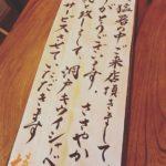 和料理椿さんに、このお知らせが出ている時は、洞戸キウイシャーベットのサービスがあるそうです☺️♫
