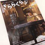関・美濃の地域情報誌「きららくらぶ」