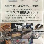 【ユネスコ和紙展vol1.2】