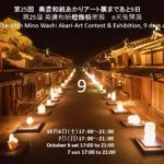 "It is a countdown of Mino City's big event, ""Mino Washi Akari Art Exhibition""."