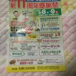 9月8・9日は、美濃にわか茶屋の「開駅11周年感謝祭」です☺️