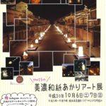 [第25回美濃和紙あかりアート展、本日6日(土)の開催について]