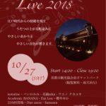 秋の音楽祭『あかりの町並み〜美濃〜 アコースティックライブ 2018』いよいよ本日開催です!