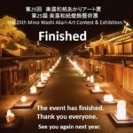 This event ended at 21:00.