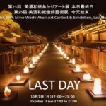 It is the last day.