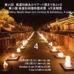 Mino Washi Akari Art Contest&Exhibition