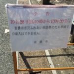 10月28日(日)、うだつの町並みは、イベントの為車両通行止めがあります。