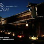 10月27日(土)秋の音楽祭『あかりの町並み〜美濃〜 アコースティックライブ 2018』を開催いたしました。