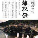12月9日に洲原神社で行われる神事です☺️