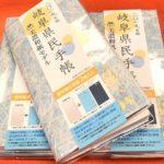 和紙モデルの県民手帳いかがですか?