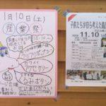 11月10日の美濃市産業祭には、子ども達の出店もありますよ☺️
