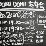 ドーニドーニさんからのお知らせです。