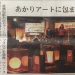 秋の音楽祭『あかりの町並み〜美濃〜 アコースティックライブ 2018』についての記事が木曜日発行の中日新聞に掲載されておりました。
