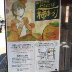 曽代は、富有柿の北限地域なんでそうです。