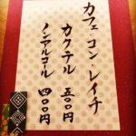 和料理椿さんからのお知らせです。