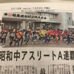 【第60回美濃市駅伝競争大会】