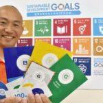 【SDGsへの取組み】