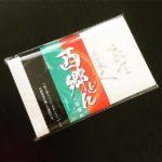 【「西郷どん」オリジナル透かし懐紙①】