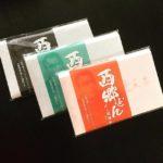 【「西郷どん」オリジナル透かし懐紙②】