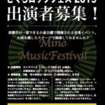 春の音楽祭「さくらロックフェス 2019」出演者大募集!