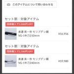 #開運セット