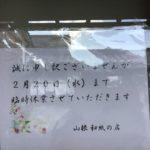 「山根 和紙の店」さんからのお知らせです。