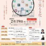 ソフトピアジャパン IoTツール・レシピ展示のご案内。