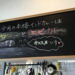 長良川鉄道美濃駅近くの「灯家(あかりや)」さん。