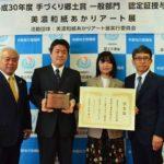 2019年2月7日 美濃和紙あかりアート展が手づくり郷土賞を受けました