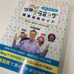 先日購入した本が届きました。
