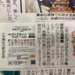 今週末開催のプログラミングクラブについて、本日の中日新聞朝刊中濃版に掲載していただきました。