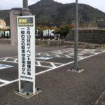 3月10日(日)は、クラシックカーフェスタの為、一般の方は駐車場に制限があります。