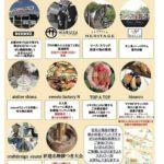 #マルサ研磨巧業 イベント三連荘‼️