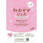 「ママフェス」明日開催です。