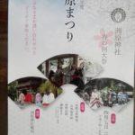 洲原神社お祭りのお知らせです。