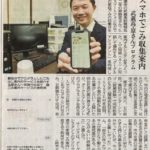 先日インターンシップに来られた生徒さんの記事が本日の中日新聞朝刊(中濃版)に掲載されていました。