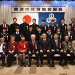 2019年3月19日 平成30年度美濃市体育協会表彰式が行われました