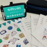 本日は第2回目の『ICT LABO for Kids @Mino』を開催しました!