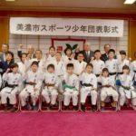 2019年3月7日 美濃市スポーツ少年団「優秀団・優秀団員」表彰式