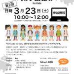 第2回 ICT LABO for Kids @Mino を開催します!