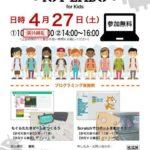 明日 4月27日(土)は、第3回 ICT LABO GIFU for Kids @Mino の開催日です!
